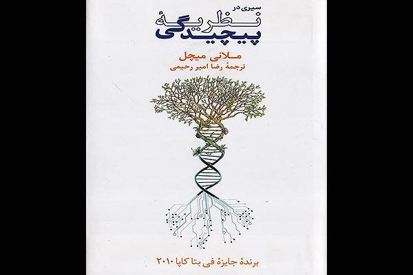 «سیری در نظریه پیچیدگی» به چاپ پنجم رسید