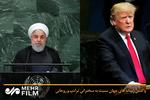 واکنش رسانه های جهان نسبت به سخنرانی ترامپ و روحانی