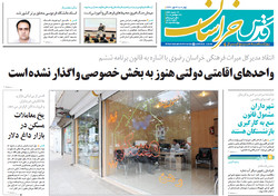 صفحه اول روزنامه های خراسان رضوی ۴ مهر