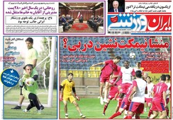صفحه اول روزنامههای ورزشی ۴ مهر ۹۷