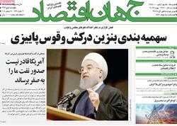 صفحه اول روزنامههای اقتصادی ۴ مهر ۹۷