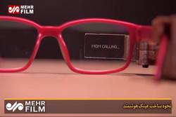 نحوه ساخت عینک هوشمند