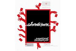 نمایشگاه گزیده آرشیو پوستر انجمن تصویرگران ایران در خانه هنرمندان