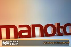 اقدام عجیب شبکه منوتو علیه مردم ایران!