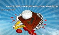 یادواره شهدای روحانی استان گیلان برگزار می شود