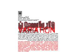 چاپ دستیهای «واریاسیون» به نمایش در میآیند
