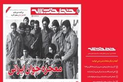 «معجزه جوان ایرانی»/ استراتژی امام خمینی(ره) برای غلبه بر تحریمها
