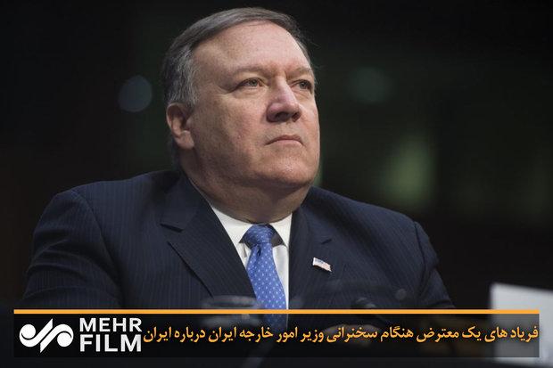 فلم/ ایران کے بارے میں امریکی وزير خارجہ کی تقریر کے دوران ایک شخص کا احتجاج