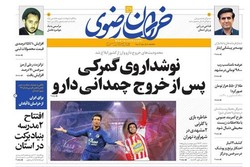 صفحه اول روزنامه های خراسان رضوی ۵مهر
