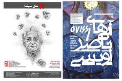 نمایشگاهی به یاد عزت الله انتظامی/آبیهای اویسی به نمایش درمیآید