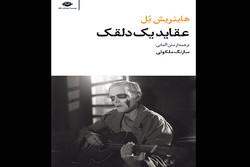 «عقاید یک دلقک» به چاپ سوم رسید