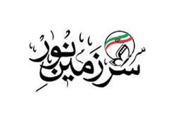 اختتامیه جشنواره استانی «رهآورد سرزمین نور» در رشت برگزار شد