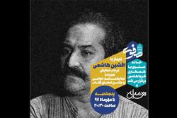 برپایی «شب نمایش» در اصفهان با افشین هاشمی