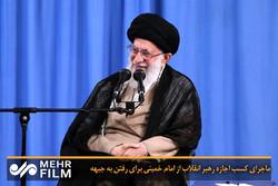 ماجرای کسب اجازه رهبر انقلاب از امام خمینی(ره) برای رفتن به جبهه