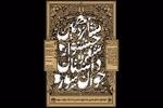 آغاز داوری  و معرفی داوران جشنواره شعر و داستان جوان سوره