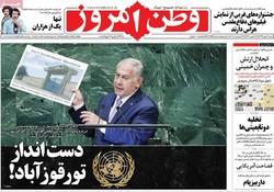 صفحه اول روزنامههای ۷ مهر ۹۷