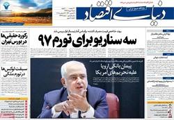 صفحه اول روزنامههای اقتصادی ۷ مهر ۹۷