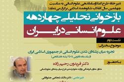 دومین نشست بازخوانی تحلیلی چهار دهه علوم انسانی در ایران