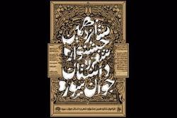 پنج استان میزبان هنرجویان جشنواره شعر و داستان سوره
