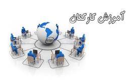 برگزاری دوره الکترونیکی آموزش ضمن خدمت کارکنان دولت از اول آبان