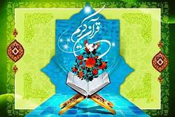 رقابت ۵۰۰نخبه قرآنی در چهل و یکمین دوره مسابقات سراسری قرآن کریم در اراک