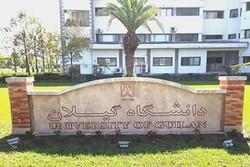 دانشگاه گیلان میزباناتحادیه دانشگاههای دولتی کشورهای حاشیه خزر