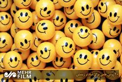 10 طرق علمية نحو السعادة/فيديو