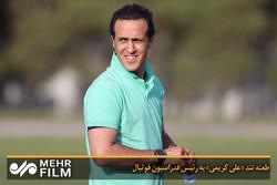 طعنه تند «علی کریمی» به رئیس فدراسیون فوتبال