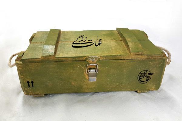 تهیه «جعبه مهمات زندگی» با محتویات هنری