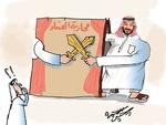 کاریکاتورهای ناشناس درباره سیاستهای جاهطلبانه سعودیها