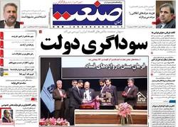 صفحه اول روزنامههای اقتصادی ۸ مهر ۹۷