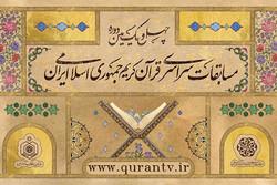 نحوه رقابت بین حافظان کل در مسابقات سراسری قرآن