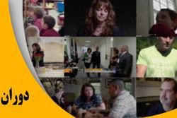 موضوعات مهم «دوران» در شبکه مستند