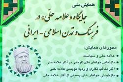 همایش ملی جایگاه «علامه حلی» در فرهنگ و تمدن اسلامی-ایرانی