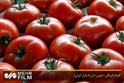فلم/ چينی ٹماٹر ایران کے بازار میں پہنچ گئے