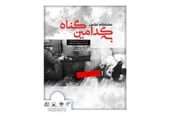 موزه فلسطین میزبان نمایشگاه عکس «به کدامین گناه» شد