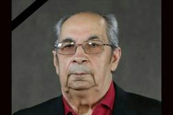 استاد بازنشسته دانشگاه علوم پزشکی تهران درگذشت