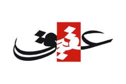 تسهیلات پایگاه اطلاع رسانی «عقیق» برای عزاداران حسینی