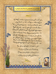 "A copy of the commendation Leader of the Islamic Revolution Ayatollah Seyyed Ali Khamenei wrote for ""Farangis""."