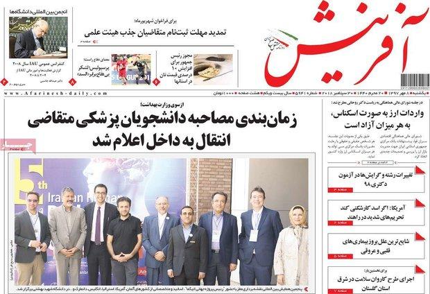 صفحه اول روزنامههای ۸ مهر ۹۷