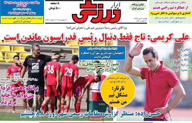 صفحه اول روزنامههای ورزشی ۸ مهر ۹۷