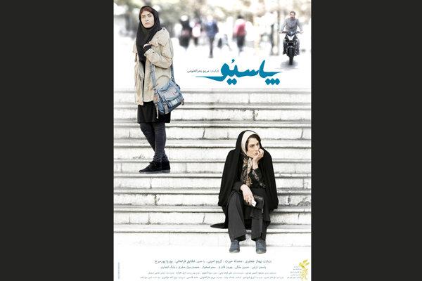 رونمایی از پوستر «پاسیو» در آستانه اکران فیلم