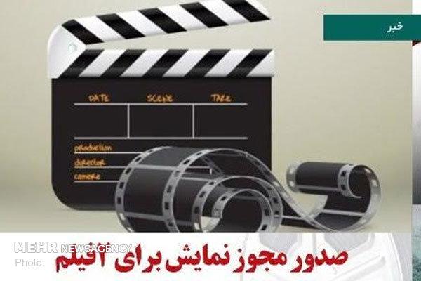 بهمن فرمان آرا پروانه نمایش گرفت/ «سیمین» به سینما میآید