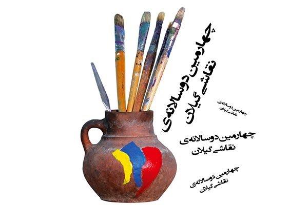 نمایشگاه چهارمین دوسالانه نقاشی گیلان در رشت افتتاح شد