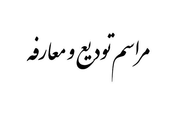 آئین تودیع و معارفه رییس سازمان تبلیغات اسلامی پردیس برگزار شد