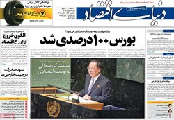 صفحه اول روزنامههای اقتصادی ۹ مهر ۹۷