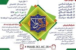 دوره تربیت مدرس آموزش مبانی اندیشه اسلامی برگزار میشود