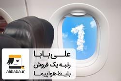 برای سفرهای خارجی بلیط هواپیما بخرید و ریالی پرداخت کنید