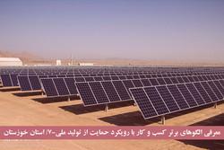 انرژیهای نو فرصتی برای کارآفرینی/ خوزستان بهرهمند از انرژی خورشیدی