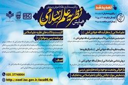 برگزاری همایش نظریه علم اسلامی و کاربست آن در نظام آموزش و پرورش